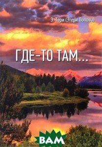 Купить Где-то там... Бездна, ПЕРО, Э. Тери (Этери Попова), 978-5-906871-99-2