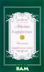 Купить Адвайта в афоризмах. Послания внутреннего покоя, Амрита-Русь, Шри Харилал Пунджа (Пападжи), 978-5-413-01480-6