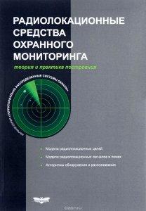 Радиолокационные средства охранного мониторинга. Теория и практика построения