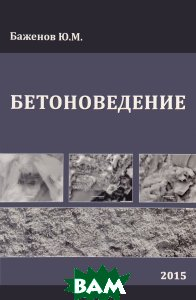 Купить Бетоноведение. Учебник, Ассоциация строительных вузов (АСВ), Ю. М. Баженов, 978-5-4323-0035-5