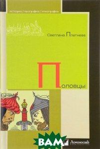 Купить Половцы (изд. 2016 г. ), Ломоносов, Светлана Плетнева, 978-5-91678-288-2