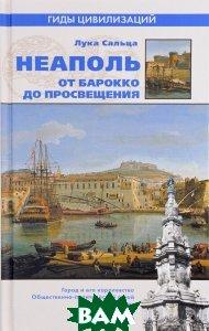 Купить Неаполь. От барокко до Просвещения, ВЕЧЕ, Лука Сальца, 978-5-4444-2329-5