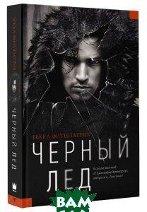 Черный лед, АСТ, Бекка Фитцпатрик, 978-5-17-101038-6  - купить со скидкой