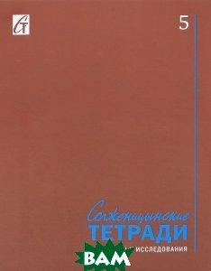 Купить Солженицынские тетради. Материалы и исследования. Альманах, 5, 2016, Русский путь, 978-5-85887-465-2