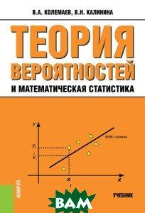 Купить Теория вероятностей и математическая статистика, Неизвестный, В. А. Колемаев, В. Н. Калинина, 978-5-406-05588-5
