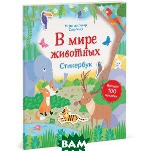 Купить В мире животных. Стикербук, Манн, Иванов и Фербер, Миранда Левер, 978-5-00100-581-0