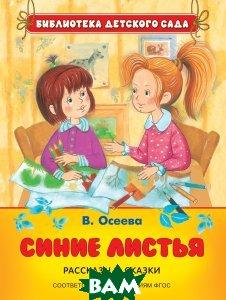 Купить Синие листья. Рассказы и сказки, РОСМЭН, Осеева В. А., 978-5-353-07977-4