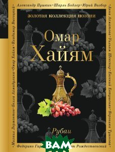 Купить Омар Хайям. Рубаи, ЭКСМО, Хайям Омар, 978-5-699-95431-5