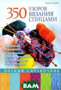 350 узоров вязания спицами. Полный справочник