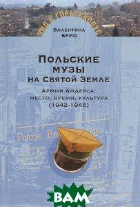 Польские музы на Святой Земле. Армия Андерса. Место, время, культура (1942-1945)
