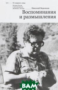 Николай Воронцов. Воспоминания и размышления