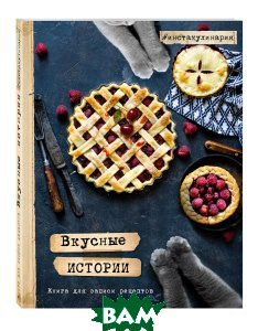 Купить Вкусные истории. Книга для записи рецептов, ЭКСМО, Олеся Куприн, 978-5-699-94728-7