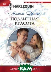 Купить Подлинная красота, ЦЕНТРПОЛИГРАФ, Мишель Дуглас, 978-5-227-07311-2