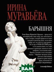 Купить Барышня (изд. 2017 г. ), ЭКСМО, Муравьева Ирина Лазаревна, 978-5-699-95114-7