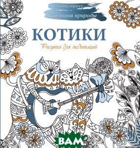 Купить Рисунки для медитаций. Котики, АСТ, Карандашикова Наталья, 978-5-17-098169-4