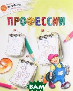 Купить Профессии, ВАКО, А. А. Орехов, 978-5-408-03021-7