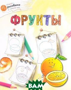 Купить Фрукты (изд. 2017 г. ), ВАКО, А. А. Орехов, 978-5-408-03016-3