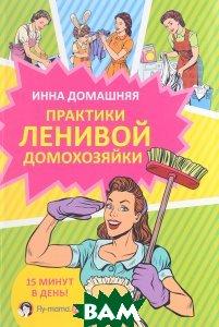 Купить Практики ленивой домохозяйки, АСТ, Инна Домашняя, 978-5-17-101298-4