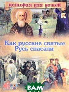 Купить Как русские святые Русь спасали, Капитал, В. В. Владимиров, 978-5-906902-10-8