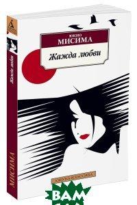 Купить Жажда любви, АЗБУКА, Юкио Мисима, 978-5-389-12112-6