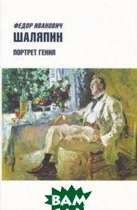 Федор Иванович Шаляпин. Портрет гения. В 3 томах Том 1