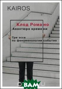 Купить Авантюра времени, РИПОЛ КЛАССИК, Клод Романо, 978-5-386-09908-4