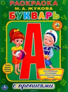 Купить Букварь (изд. 2017 г. ), С-Трейд, М. А. Жукова, 978-5-506-01045-6