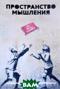 Купить Пространство мышления. Соображения, Трактат, Андрей Курпатов, 978-5-9909419-0-8