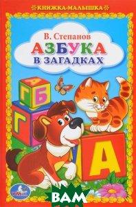 Купить Азбука в загадках, С-Трейд, В. Степанов, 978-5-506-01049-4