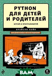 Python для детей и родителей. Играй и программируй, ЭКСМО, Брайсон Пэйн, 978-5-699-95169-7  - купить со скидкой