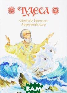 Купить Чудеса Святого Николая Мирликийского, Д. В. Харченко, Дмитрий Харченко, 978-9-85545-137-3