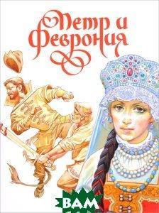 Купить Пётр и Феврония, Неизвестный, Дмитрий Харченко, 978-9-85545-178-6