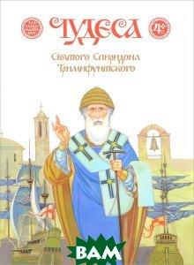 Купить Чудеса Святого Спиридона Тримифунтского, Неизвестный, Дмитрий Харченко, 978-9-85545-135-9