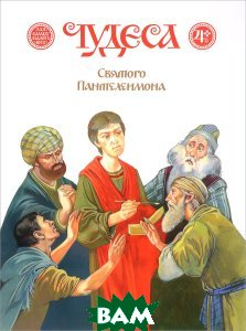 Купить Чудеса Святого Пантелеимона, Неизвестный, Дмитрий Харченко, 978-9-85545-134-2