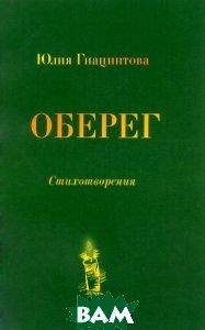 Купить Оберег (изд. 2013 г. ), Художественная литература, Юрий Гиацинтова, 978-5-280-03566-9