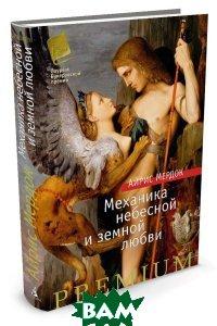 Механика небесной и земной любви, АЗБУКА, Айрис Мердок, 978-5-389-10366-5  - купить со скидкой
