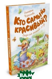 Купить Кто самый красивый?, Machaon, Екатерина Карганова, 978-5-389-11198-1