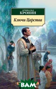 Ключи Царства, АЗБУКА, А. Кронин, 978-5-389-12746-3  - купить со скидкой