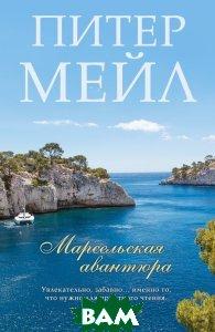 Купить Марсельская авантюра, АЗБУКА, Питер Мейл, 978-5-389-12156-0
