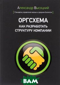 Купить Оргсхема. Как разработать структуру компании (+ приложение), Visotsky Consulting CIS, Александр Высоцкий, 978-617-635-080-4