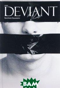 Купить Deviant (изд. 2017 г. ), Рипол Классик, T8RUGRAM, Кристина Хуцишвили, 978-5-386-11003-1