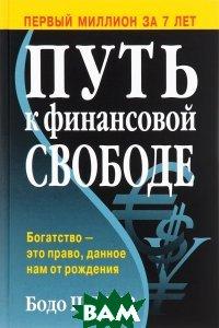 Купить Путь к финансовой свободе, ПОПУРРИ, Шефер Бодо, 978-985-15-3685-2