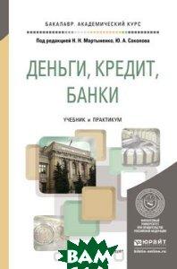 Деньги, кредит, банки. Учебник и практикум для академического бакалавриата