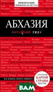 Гарбузова Александра Сергеевна / Абхазия (изд. 2017 г. )