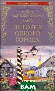 Купить История одного города, Азбука-Аттикус/Азбука/Азбука-классика, Михаил Салтыков-Щедрин, 978-5-389-08339-4