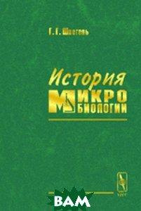Купить История микробиологии, Едиториал УРСС, Г. Г. Шлегель, 978-5-354-01470-5