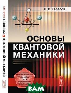 Основы квантовой механики, URSS, Л. В. Тарасов, 978-5-397-05747-9  - купить со скидкой