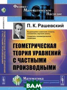 Геометрическая теория уравнений с частными производными, URSS, П. К. Рашевский, 978-5-9710-4443-7  - купить со скидкой