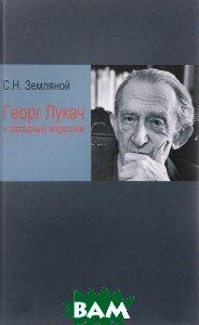 Купить Георг Лукач и западный марксизм, Неизвестный, С. Н. Земляной, 978-5-88373-059-6