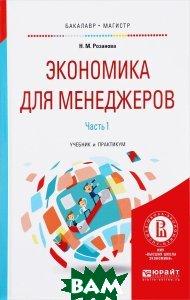 Купить Экономика для менеджеров. В 2-х частях. Часть 1. Учебник и практикум для бакалавриата и магистратуры, ЮРАЙТ, Розанова Н.М., 978-5-534-00173-0